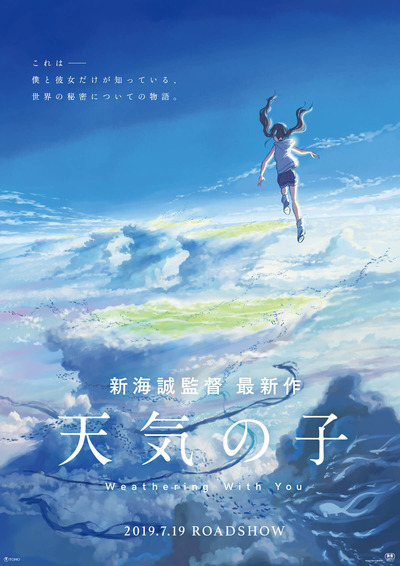 film190410-tenkinoko-1