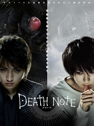 death_note1