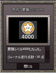 るいせき4000