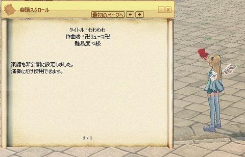 mabinogi_2014_09_30_001