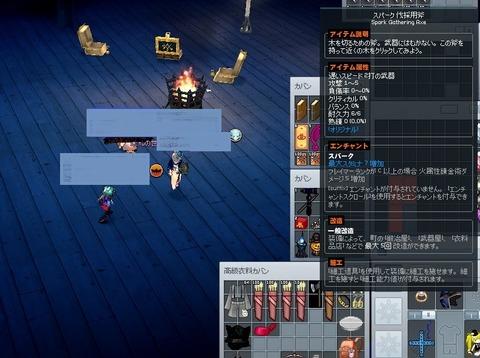 mabinogi_2013_11_19_006