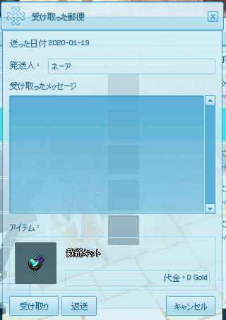 mabinogi_2020_01_19_002
