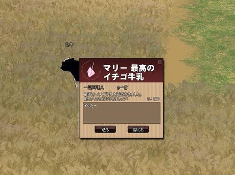 mabinogi_2014_01_22_012