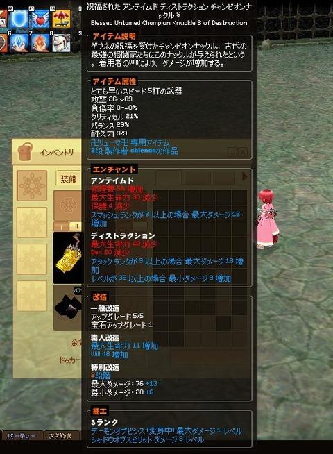 mabinogi_2013_03_14_001