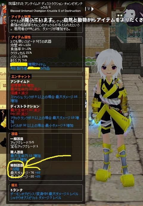 mabinogi_2013_03_23_002