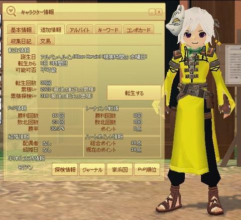 mabinogi_2013_04_04_001