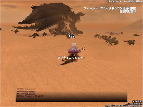 mabinogi_2013_04_23_004