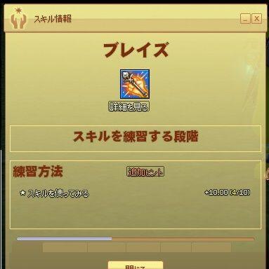 mabinogi_2013_04_03_004