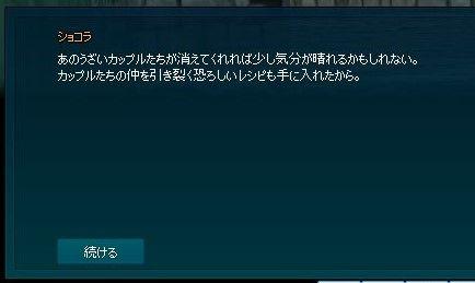 mabinogi_2018_01_31_040