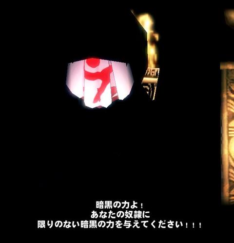 yamiochi1