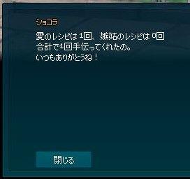 mabinogi_2018_01_31_041