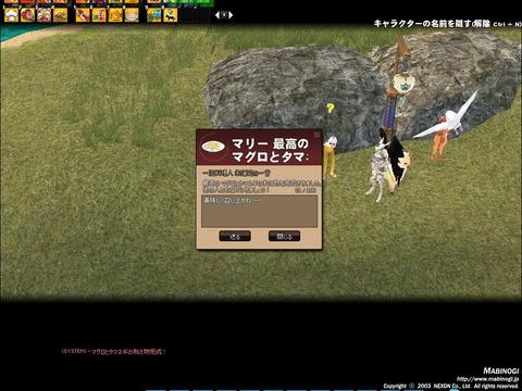 mabinogi_2014_02_16_001