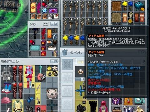 mabinogi_2013_12_12_008