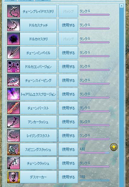mabinogi_2020_01_17_040