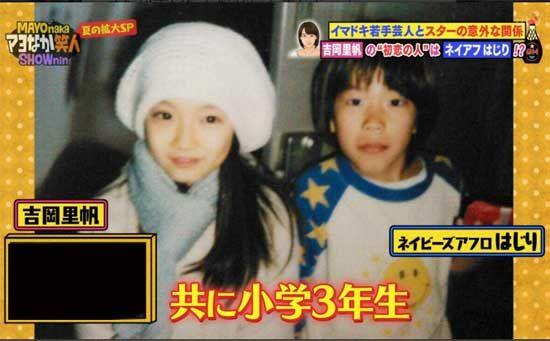 吉岡里帆と初恋の相手ネイビーズアフロ・はじりの子供時代の写真