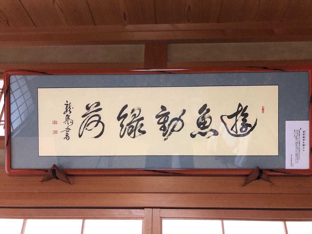 20210105我家に初めて掲げた欄間額「坂本龍馬書・遊漁動緑荷」1