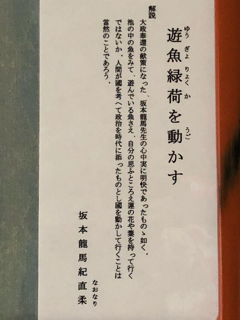 20210105我家に初めて掲げた欄間額「坂本龍馬書・遊漁動緑荷」2