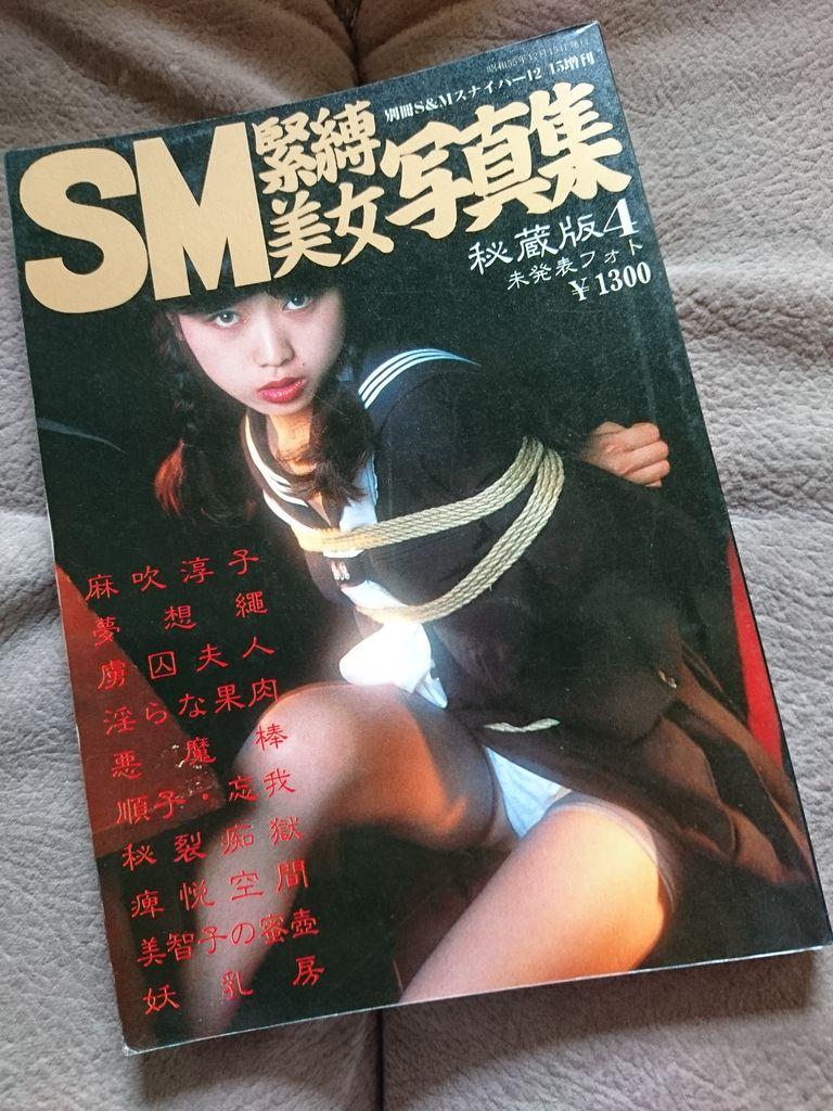 麻吹淳子sm画像 U-NEXT