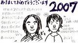 あけましておめでとうございます2007