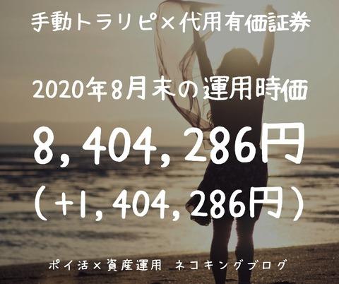 IMG_20200905_231256