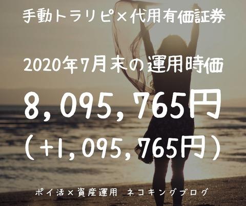 IMG_20200811_072426
