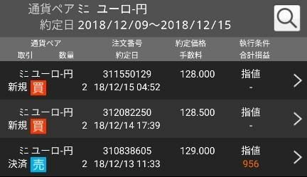 IMG_20181215_113631
