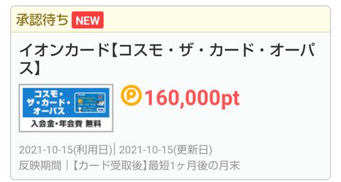 Screenshot_20211015-065852_1_1