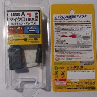 USB  アダプター
