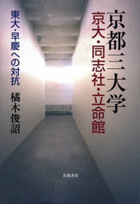 京都の大学 京大 同志社 立命館