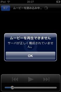 iphone_err