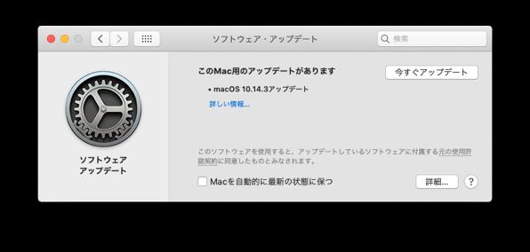 MacOS 10 14 3
