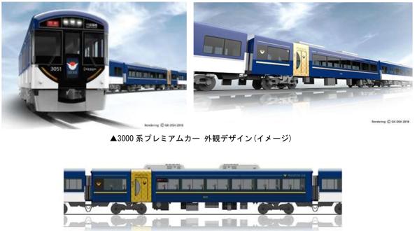 京阪3000