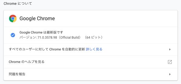 Chromeバージョンアップ後