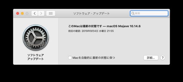 MacOS 10 14 6追加アップデート2