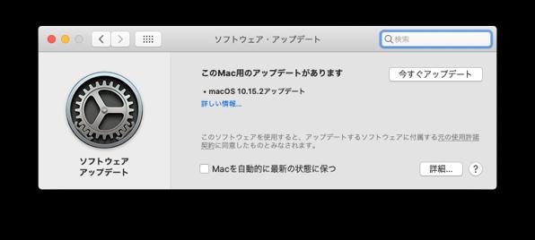 MacOS 10 15 2アップデート