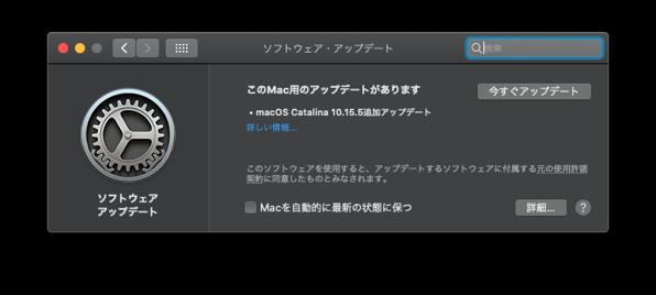 MacOS 10 15 5追加アップデート