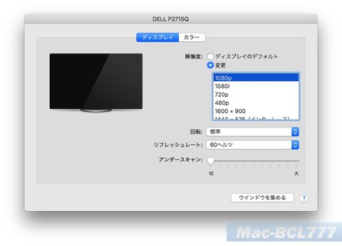 写真05 HooTooのディスプレイ解像度設定
