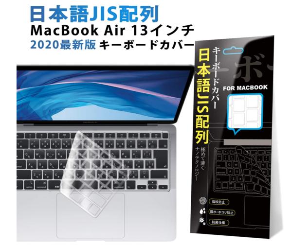 MBA2020キーボードカバー