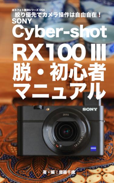RX100M3Book