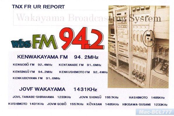 20181019 01 WBSラジオ