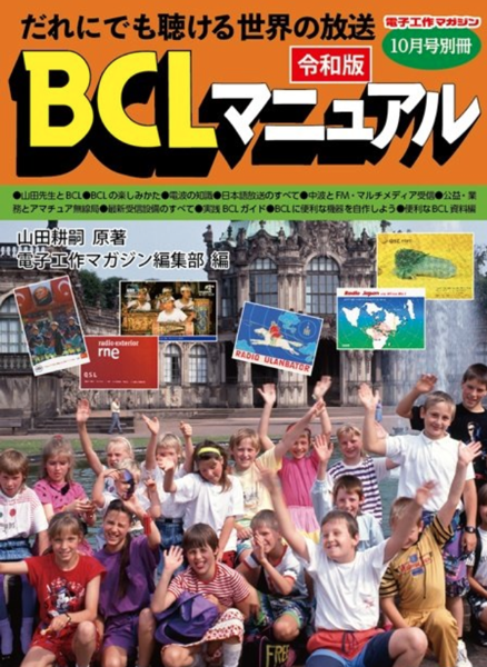 BCLマニュアル
