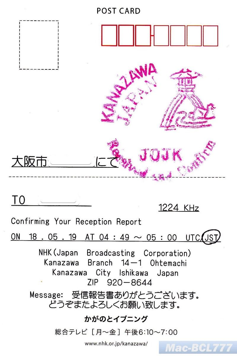 NHK金沢2