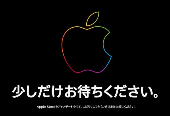 AppleStoreメンテモード