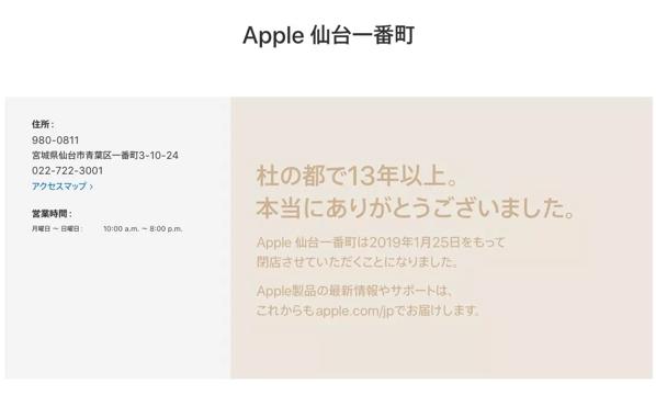 Apple仙台