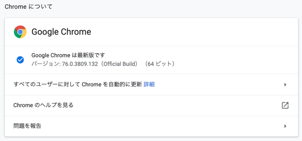 Chrome更新02