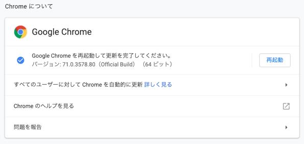Chromeバージョンアップ前