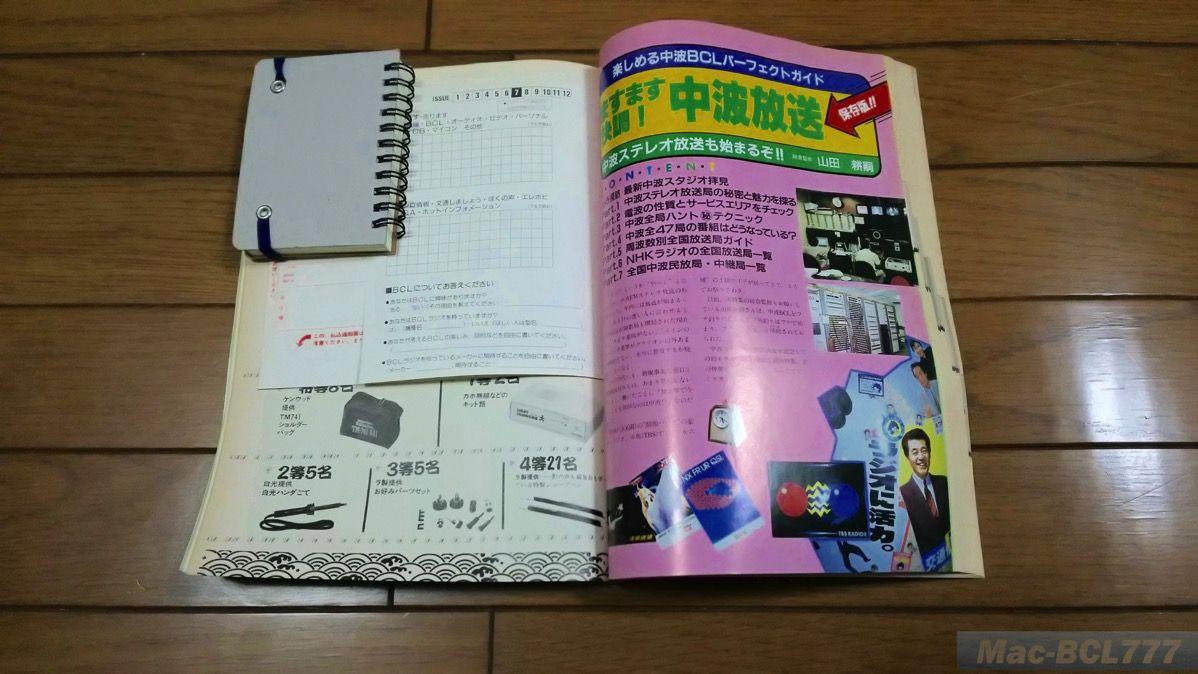 BCL書籍】ラジオの製作(1991年7...