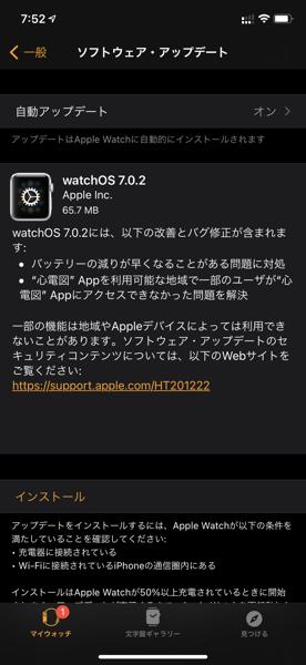 WatchOS 7 0 2