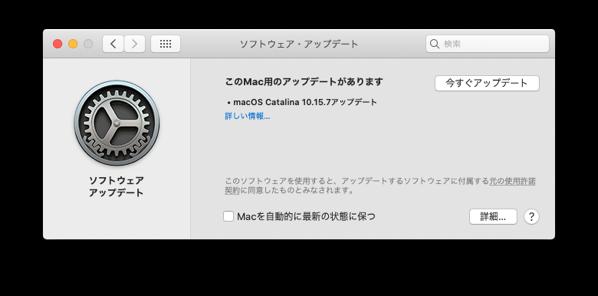 MacOS 10 15 7 Update