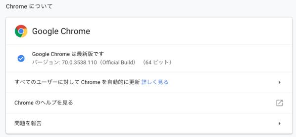 Chrome更新後